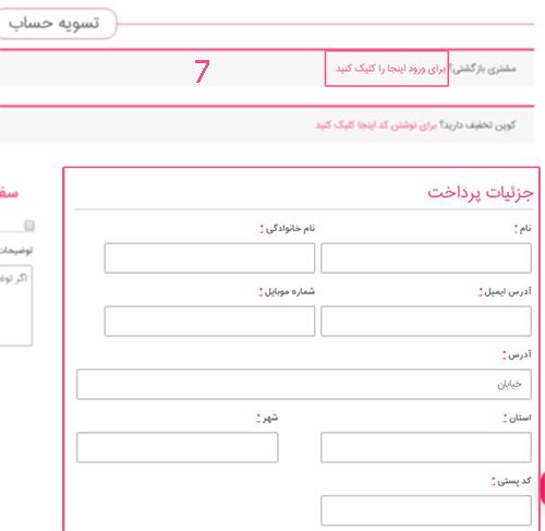 راهنمای خرید و ثبت سفارش در فروشگاه اینترنتی پردیبا
