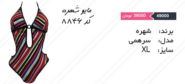 مایوه شهره کد 8846